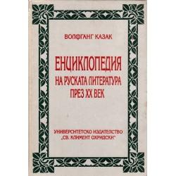 Енциклопедия на руската литература през XX век. От началото на века до края на съветската ера