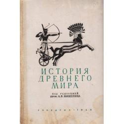 История древнего мира 1946 г (с 10 карти)