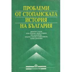 Проблеми на стопанската история на България