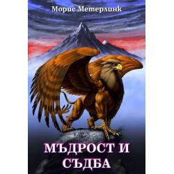 Морис Метерлинк - Мъдрост и съдба