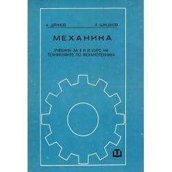 Механика. Учебник за II и III курс