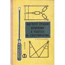 Електронни лампи. Характеристики, Електрически пещи, Апарати за регистриране на бионапрежения (9 книжки комплект)