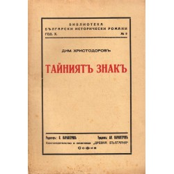 Димитър Христодоров - Тайният знак