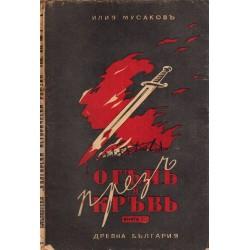 Илия Мусаков - През огън и кръв, част I, II и III