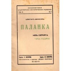 Цветан Минков - Паланка. Из серията: Три пори