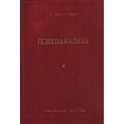 Психоанализа. Основна учениа Сигмунда Фроjда 1935 г