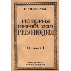 История на втората руска революция, том I, книга I