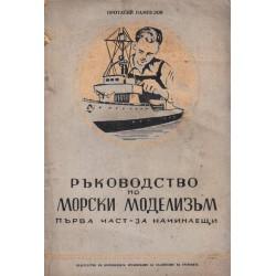 Ръководство по морски моделизъм, първа част: За начинаещи 1954 г