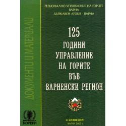 125 години управление на горите във Варненския регион
