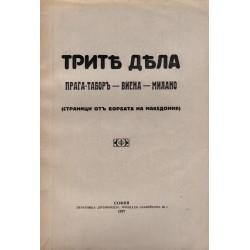 Трите дяла. Прага-Табор. Виена. Милано. Страници от борбата на Македония 1927 г