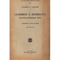 Н.С.Державин - Славяните в древността. Културно-исторически очерк 1948 г