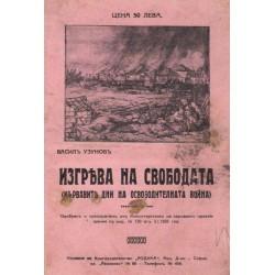 Изгрева на свободата. Кървавите дни на Освободителната война 1928 г