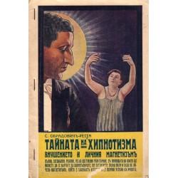 Тайната на хипнотизма. Внушението и личния магнетизъм 1935 г
