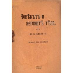Човекът и неговите тела 1913 г