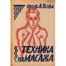 Техника на масажа 1932 г