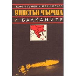 Уинстън Чърчил и Балканите