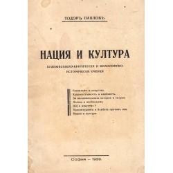 Нация и култура. Художествено-критически и философско-исторически очерци 1939 г
