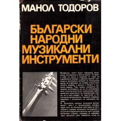 Български народни музикални инструменти. Органография