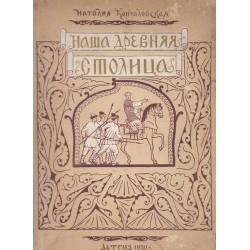 Наша древняя столица - книга 2