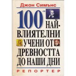 100 най-влиятелни учени от древността до наши дни