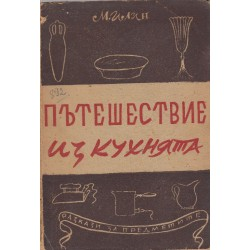 Михаил Илин - Пътешествие из кухнята. Разкази за предметите