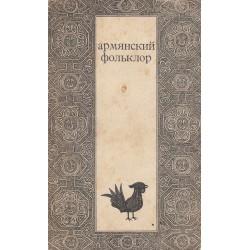 Армянский фольклор