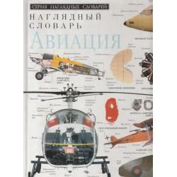 Наглядный словарь авиация