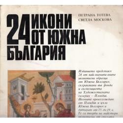 24 икони от южна България
