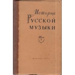 История Русской Музыки - том 1