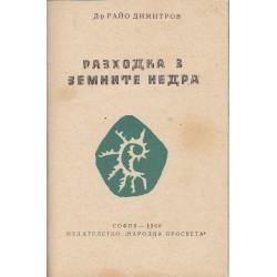 Природо-научна библиотека - 6 книжки в едно